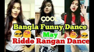 The Best Duet Musically ,Rangan Riddo  | Celebrity Style | Bangla new funny video 2018