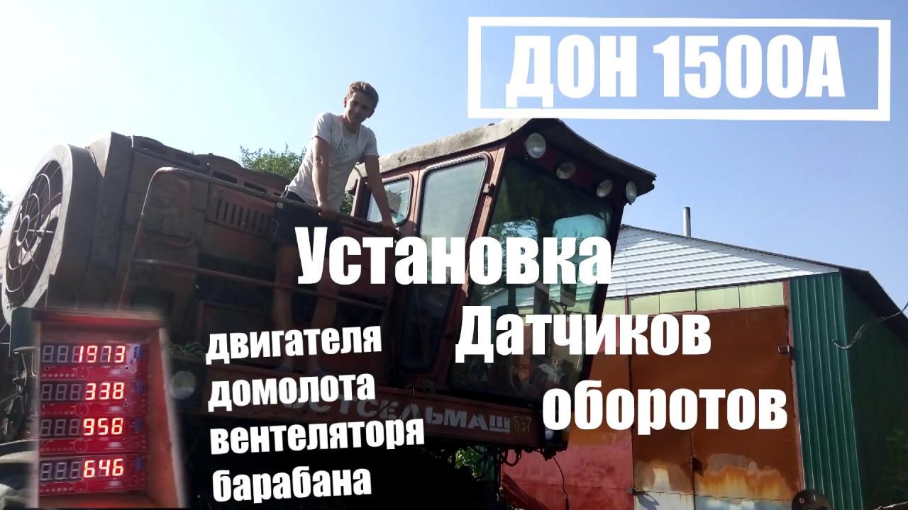 30 сен 2017. Комбайн «дон 1500б» стал флагманом российского рынка. С февраля 2016 года по сегодняшний день команда «goodland» купила и.