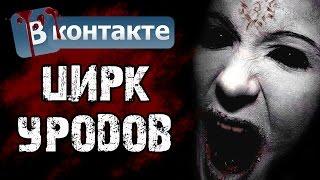 Страшилки на ночь - ЦИРК УРОДОВ - Страшные переписки ВКонтакте