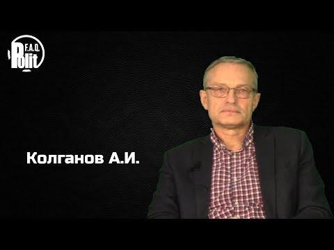 Колганов А.И. Интервью. О российской экономике, пенсионной реформе, капитализме...