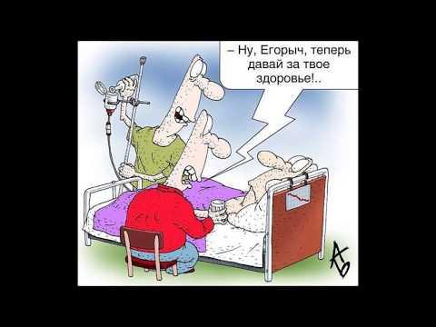 веселые картинки про медиков