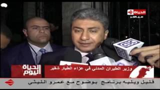 وزير الطيران عن احتمالية انتحار قائد الطائرة : حديث لا أخلاقي