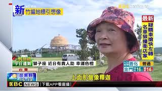 台東「國際地標」改建 遊客:像麻花捲、蚯蚓、花生