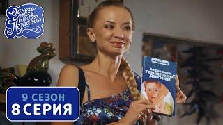 Однажды под Полтавой. Прогрессивная мама.  9 сезон, 8 серия.