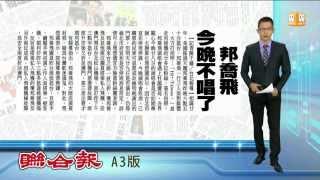 【2015.09.28】邦喬飛出機場 為粉絲簽名超親和 -udn tv