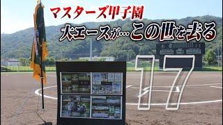 3連覇がかかるマスターズ甲子園…エースが他界…クーニン涙