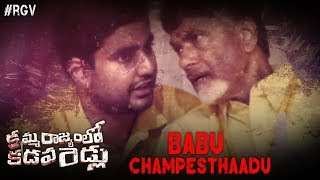 babu-champesthaadu-song-kamma-rajyam-lo-kadapa-reddlu-movie-rgv-sirasri-ravi-shankar