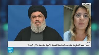 نصر الله يرد على بيان الجامعة العربية: