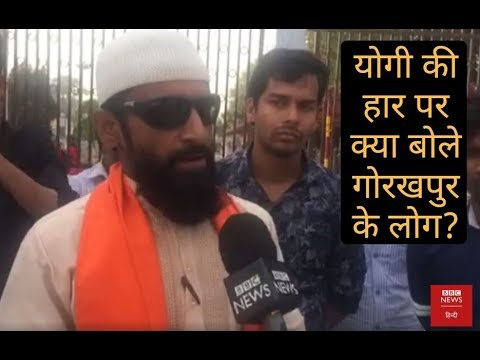 Gorakhpur People Reaction On Yogi Adityanath Defeat (BBC Hindi)