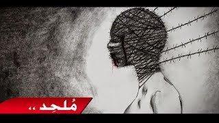 ملحد - أغنية راب عربي - الزيدي
