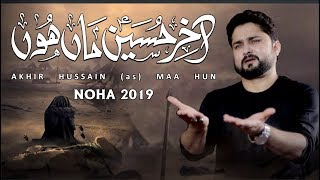 Nohay 2019 - Akhir Hussain Maa Hoon - New Noha 2019 | Syed Raza Abbas Zaidi | Imam Hussain Noha 2019