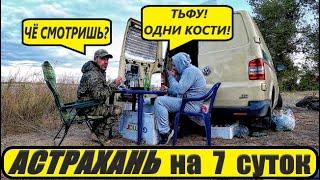 Ожидание и Реальность Рыбалка в Астрахани Сентябрь 2020 Часть 1