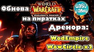 Долгожданная обнова на пиратках Дренора: WowCircle-x2/WodEmpire-x100