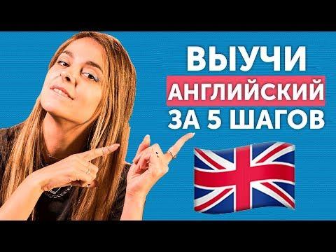 Как ВЫУЧИТЬ английский язык | 5 шагов