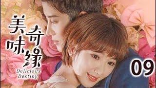 Video 【English Sub】美味奇缘 09丨Delicious Destiny 09(主演:Mike, 毛晓彤) download MP3, 3GP, MP4, WEBM, AVI, FLV Juli 2018