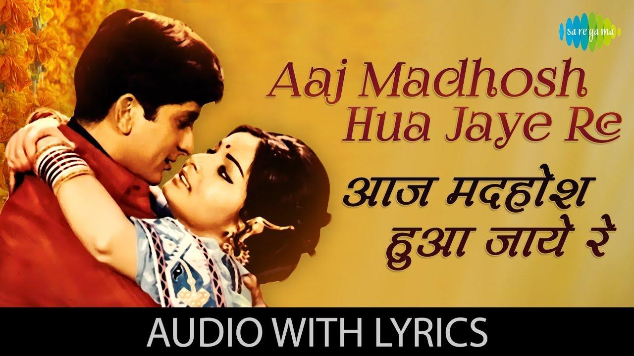 Aaj Madhosh Hua Jaaye Re Karaoke With Lyrics - YouTube
