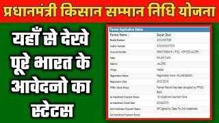 PM Kisan Samman Nidhi Yojana Status Kaise Dekhe ? || All india PM kisan yojana Status