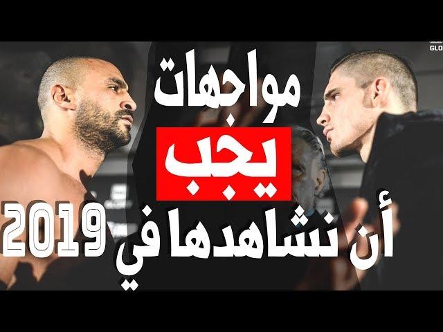 5 معارك يجب أن نشاهدها في 2019 + وصول الهدية..بدر هاري, حبيب , جمال بنصديق