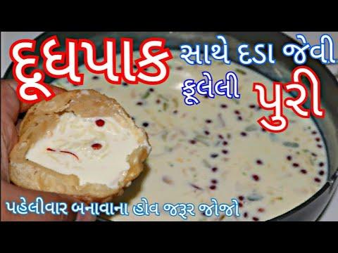 ઠંડો દૂધપાક અને સાથે દડા જેવી ફૂલેલી પુરી બનાવવાની રીત/ Dhudhpaak Puri Recipe