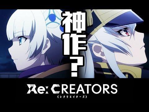 Download 【饭帅】神作?RE:CREATORS究竟应该如何评价