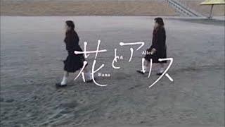 Nestle KIT KAT|映画『花とアリス』予告編| https://www.youtube.com/...