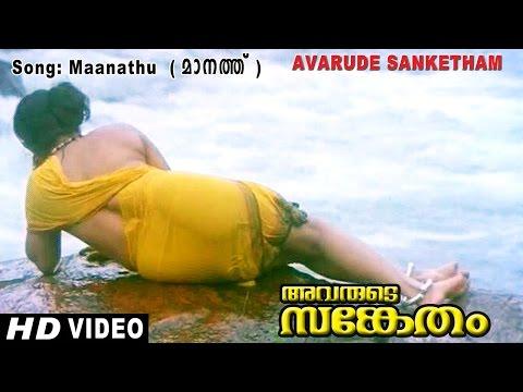 Avarude Sanketham Movie  29    Manath Pokana...