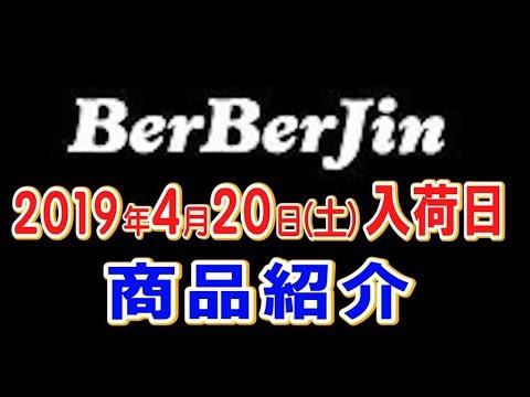 【BerBerJin 2019年4月20日(土)入荷日商品紹介】