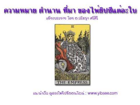 สอนดูดวงไพ่ยิปซี ตำนานของไพ่แต่ละใบ-The Empress