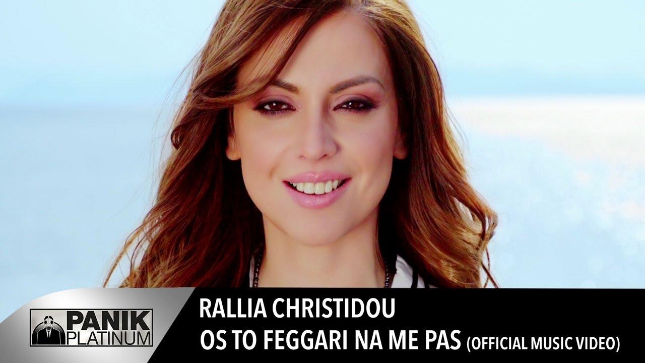 Ραλλία Χρηστίδου - Ως το φεγγάρι να με πας | Official Music Video