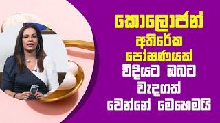 කොලොජන් අතිරේක පෝෂණයක් විදියට ඔබට වැදගත් වෙන්නේ මෙහෙමයි   Piyum Vila   13 - 07 - 2021   SiyathaTV Thumbnail