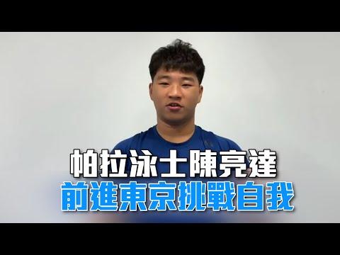 帕拉泳士陳亮達 前進東京挑戰自我|愛爾達電視20210821