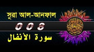 Download Video Surah Al-Anfal with bangla translation - recited by mishari al afasy MP3 3GP MP4