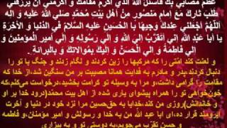 ziyarat Ashura by (Mohsen Farahmand)  زيارة عاشوراء