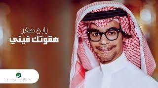 Rabeh Saqer … Haqwetak Fini - Lyrics Video | رابح صقر … هقوتك فيني - بالكلمات