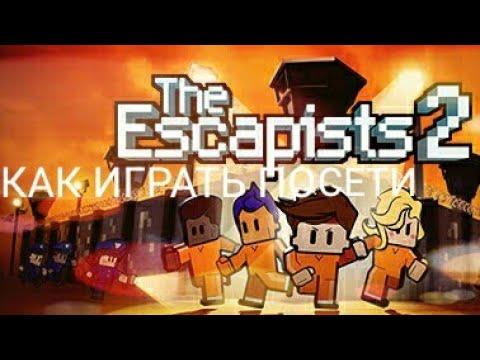 КАК ИГРАТЬ ПО СЕТИ В The escapists 2