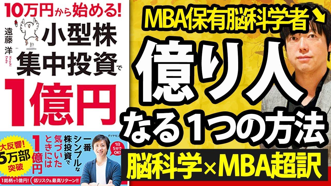 集中 から 万 株 円 10 投資 円 で 1 億 小型 始める