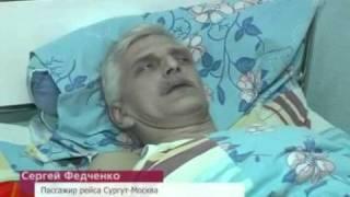 Сгорел Ту-154 Сургут 01.01.2011(, 2011-01-07T06:11:57.000Z)