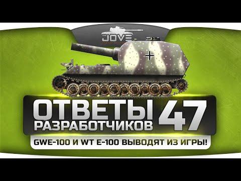 Ответы Разработчиков #47. GW E-100 и WT E-100 выводят из игры!
