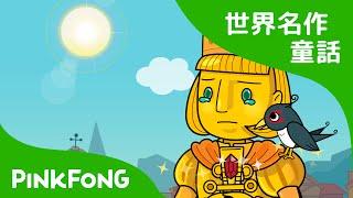 【日本語字幕付き】  The Happy Prince | 幸福な王子 英語版 | 世界名作童話 | ピンクフォン英語童話