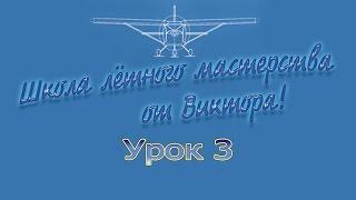 Microsoft Flight Simulator X  Школа пилотов Урок 3  Руление