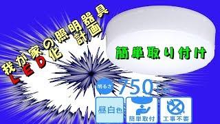 我が家のLED化計画 シーリングライト簡単取り付け thumbnail