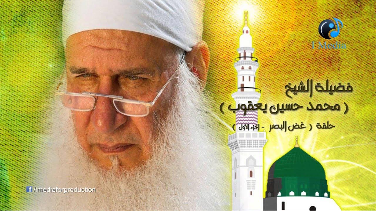 محمد حسين يعقوب - حلقة (غض البصر ) الجزء الأول