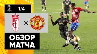 08 04 2021 Гранада Манчестер Юнайтед Обзор 1 го матча 1 4 финала Лиги Европы
