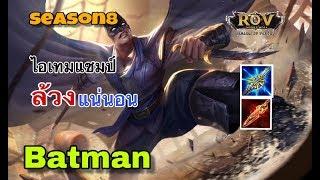 ROV:Batman (SS8)เซทไอ้เทมแชมป์โลกสายล้วงแน่นอน แรงมาก#Batman#แบทแมน