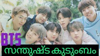 BTS സന്തുഷ്ട കുടുംബം ||part :01|| bts malayalam fun dub||#bangtanmalluedits