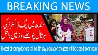 Protest of young doctors still on 4th day, operation theaters will be closed from today