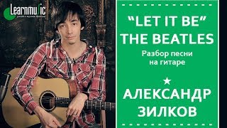 "Как играть: ""Let It Be"" - The Beatles 