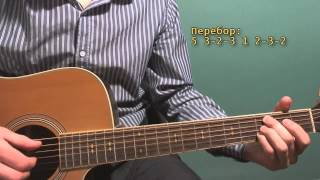 Уроки гитары Behind Blue Eyes Простые Песни Для Начинающих