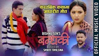 New Lok Song 2076/2020 - बन्धकी  || BANDHAKI - Bishnu Sen Ft. Binod Bhandari & Juna Gurung
