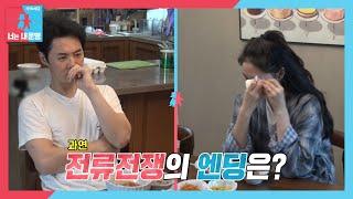[10월 5일 예고] 류이서, 전진의 끊임없는 불만에 보이는 눈물!ㅣ동상이몽2 - 너는 내 운명(Dong Sang 2)ㅣSBS ENTER.